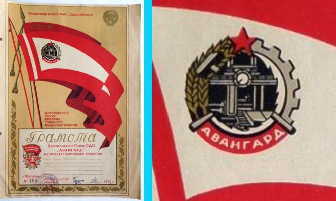 грамота 1939 года (аукцион Мешок)