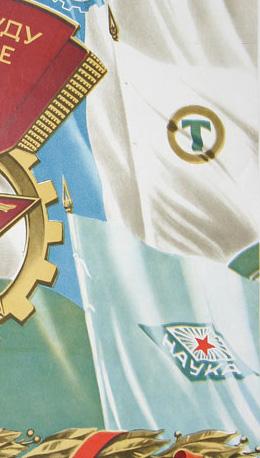 плакат 1953 года