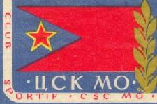 спичечная этикетка 1958 года