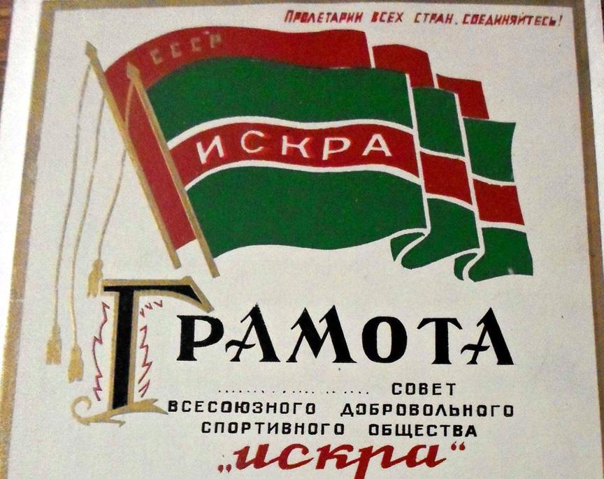 грамота 1951 года