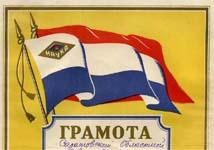 грамота 1951 г с сайта Мир наград