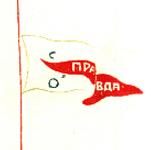 программа парада 1938