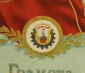 эмблема с почетной грамоты сер 1950х