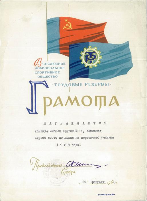 грамота 1968 г.