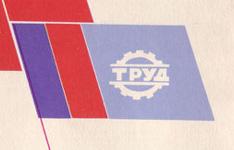 с почетной грамоты 1975 года