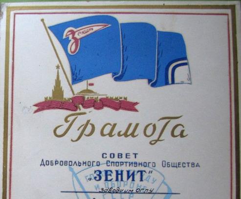 грамота 1954