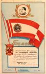 грамота 1949 г.