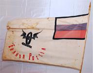 флаг бронепоезда