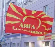 Флаг молодежного крыла партии