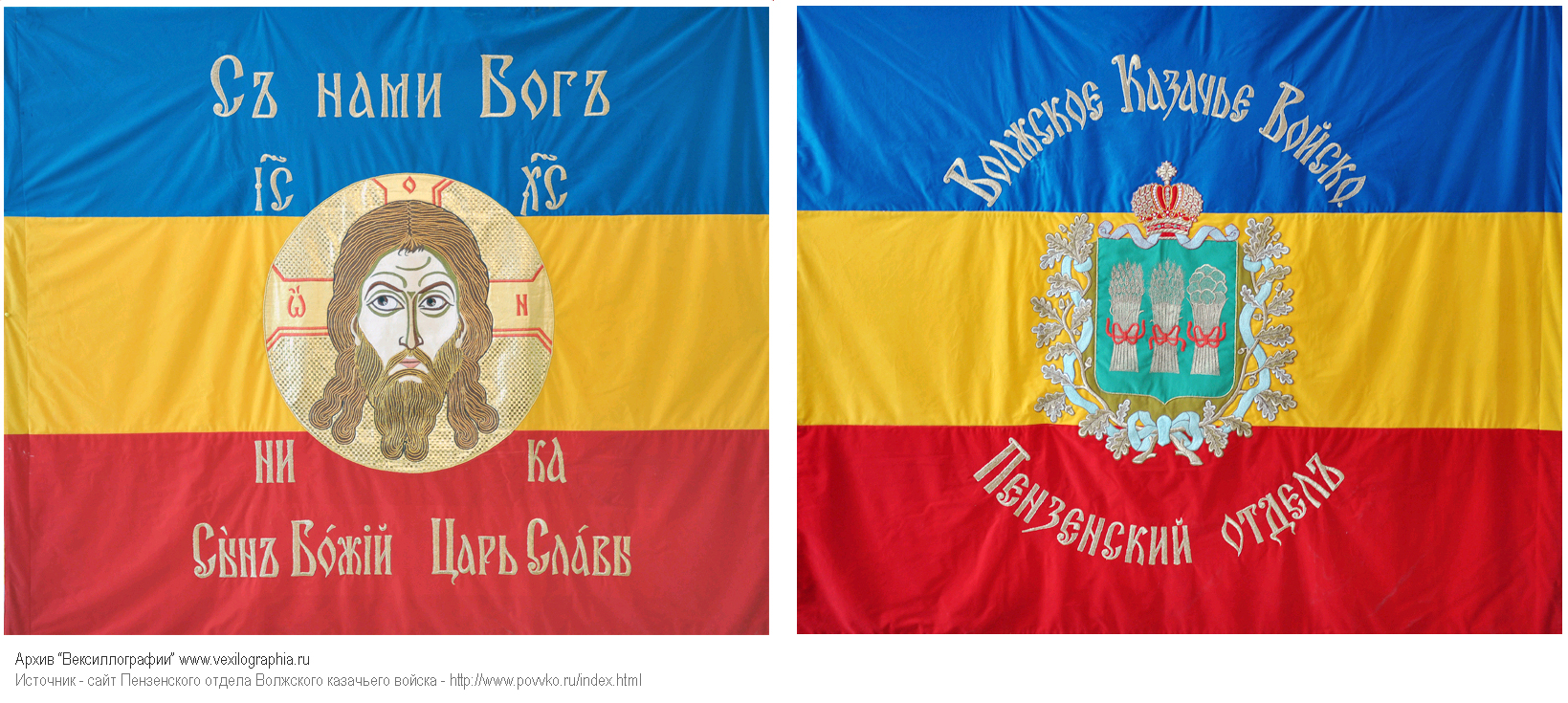 казачьи знамена в РФ: http://www.vexillographia.ru/russia/modcosak.htm